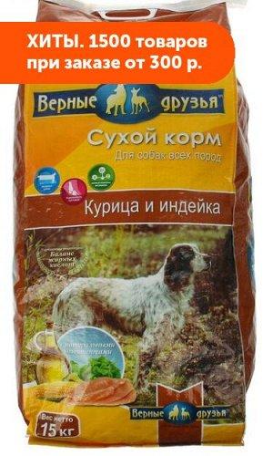 Верные друзья сухой корм для собак всех пород Курица/Индейка 15кг