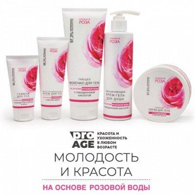 Натуральная Крымская косметика ! 🌹В наличии! От 49 рублей — Молодость и красота ТЕЛА на основе Розовой воды — Для тела