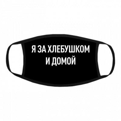 Пристрой в наличии - РАСПРОДАЖА — Защитные маски для лица — Бахилы и маски