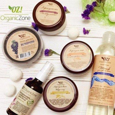 Organic Zone. Натуральная косметика по супер ценам!🔥