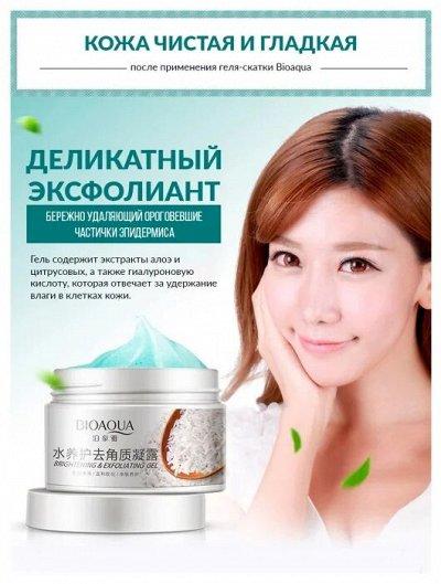 ⚡Мега Закупка косметики!1000 новинок!⚡  — Очищение кожи! Гели, скрабы для лица и тела! — Увлажнение