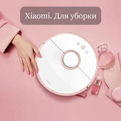 Xiaomi умные устройства. В наличии ❤ Уже во Владивостоке — Xiaomi. Для уборки — Пылесосы
