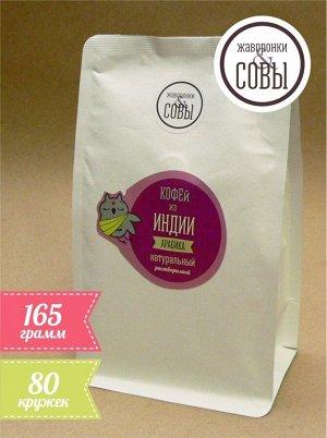 Кофе растворимый 100% (ИНДИЯ_ГРАНУЛА), 165г
