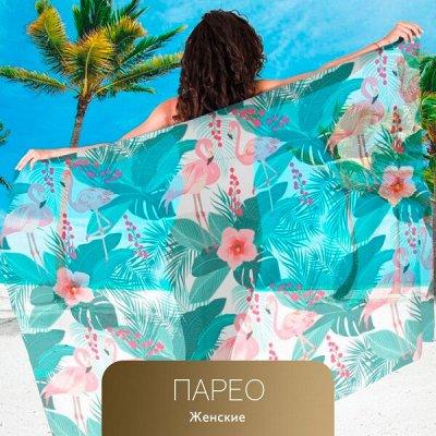 Одежда Для Всей Семьи! 🔴 Пляжная одежда и аксессуары! 🔴 — Стильные парео — Кофты и кардиганы