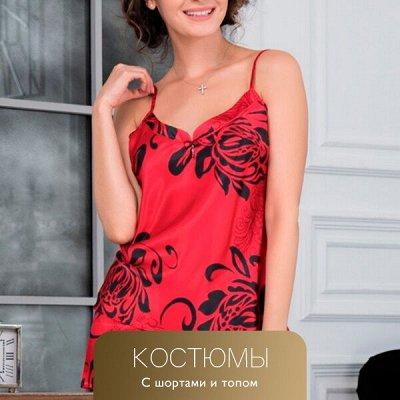 Одежда Для Всей Семьи! 🔴 Широкий выбор по низким ценам! 🔴 — Женские костюмы с шортами и топом — Кофты и кардиганы