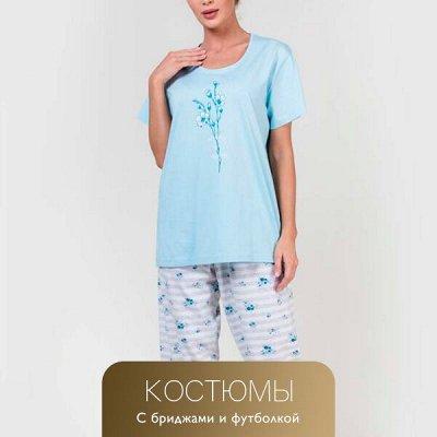 Одежда Для Всей Семьи! 🔴 Пляжная одежда и аксессуары! 🔴 — Женские костюмы с бриджами и футболкой — Кофты и кардиганы