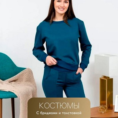 Одежда Для Всей Семьи! 🔴 Широкий выбор по низким ценам! 🔴 — Женские костюмы с бриджами и толстовкой — Кофты и кардиганы