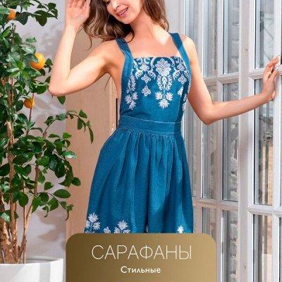 Одежда Для Всей Семьи! 🔴 Широкий выбор по низким ценам! 🔴 — Сарафаны — Кофты и кардиганы