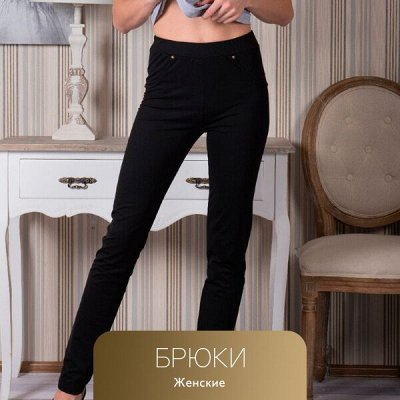 Одежда Для Всей Семьи! 🔴 Широкий выбор по низким ценам! 🔴 — Женские штаны и брюки — Кофты и кардиганы