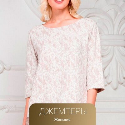 Одежда Для Всей Семьи! 🔴 Широкий выбор по низким ценам! 🔴 — Женские джемперы — Кофты и кардиганы