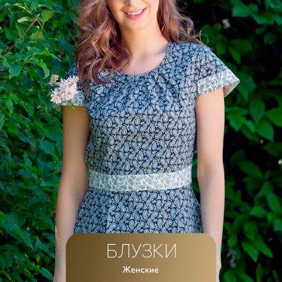 Одежда Для Всей Семьи! 🔴 Широкий выбор по низким ценам! 🔴 — Стильные женские блузки — Кофты и кардиганы