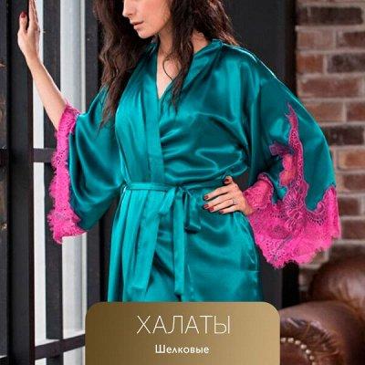 Одежда Для Всей Семьи! 🔴 Широкий выбор по низким ценам! 🔴 — Женские шелковые халаты — Кофты и кардиганы