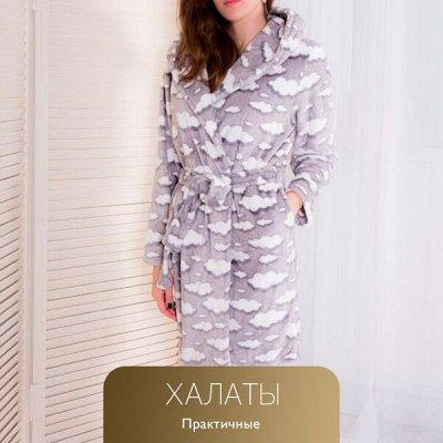 Одежда Для Всей Семьи! 🔴 Широкий выбор по низким ценам! 🔴 — Практичные женские халаты — Кофты и кардиганы
