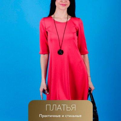Одежда Для Всей Семьи! 🔴 Широкий выбор по низким ценам! 🔴 — Практичные и стильные платья — Кофты и кардиганы