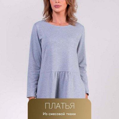 Одежда Для Всей Семьи! 🔴 Широкий выбор по низким ценам! 🔴 — Платья из смесовой ткани — Кофты и кардиганы
