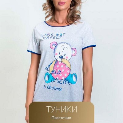 Одежда Для Всей Семьи! 🔴 Широкий выбор по низким ценам! 🔴 — Практичые женские туники — Кофты и кардиганы