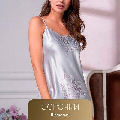 Одежда Для Всей Семьи! 🔴 Широкий выбор по низким ценам! 🔴 — Шёлковые женские ночные сорочки — Кофты и кардиганы