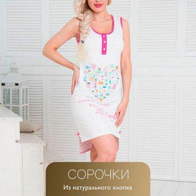 Одежда Для Всей Семьи! 🔴 Широкий выбор по низким ценам! 🔴 — Женские ночные сорочки из натурального хлопка — Кофты и кардиганы
