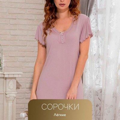 Одежда Для Всей Семьи! 🔴 Широкий выбор по низким ценам! 🔴 — Лёгкие женские ночные сорочки — Кофты и кардиганы