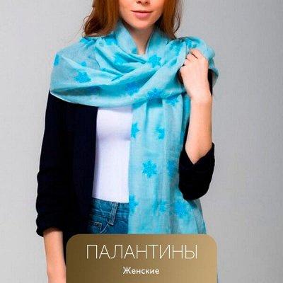 Одежда Для Всей Семьи! 🔴 Широкий выбор по низким ценам! 🔴 — Женские палантины — Рисование