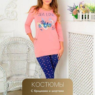 Одежда Для Всей Семьи! 🔴 Широкий выбор по низким ценам! 🔴 — Женские костюмы с бриджами и шортами — Кофты и кардиганы