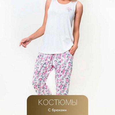 Одежда Для Всей Семьи! 🔴 Широкий выбор по низким ценам! 🔴 — Женские домашние костюмы с брюками — Кофты и кардиганы