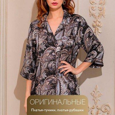 Одежда Для Всей Семьи! 🔴 Широкий выбор по низким ценам! 🔴 — Оригинальные платья-туники, платья-рубашки, рубашки-туники — Кофты и кардиганы