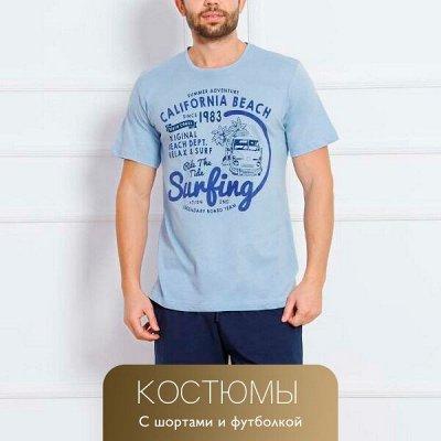 Одежда Для Всей Семьи! 🔴 Пляжная одежда и аксессуары! 🔴 — Костюмы с шортами и футболкой (для мужчин) — Джинсы