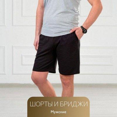 Одежда Для Всей Семьи! 🔴 Широкий выбор по низким ценам! 🔴 — Мужские шорты и бриджи — Джинсы