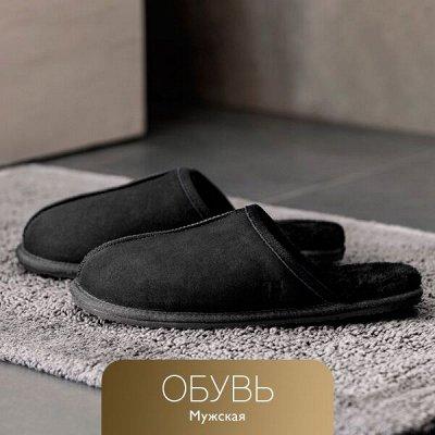Одежда Для Всей Семьи! 🔴 Пляжная одежда и аксессуары! 🔴 — Мужские домашняя обувь — Джинсы