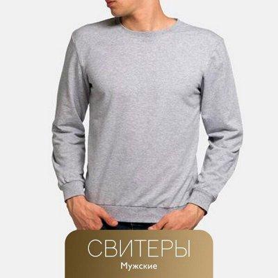 Одежда Для Всей Семьи! 🔴 Широкий выбор по низким ценам! 🔴 — Мужские свитеры и джемперы — Джинсы