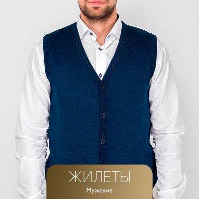 Одежда Для Всей Семьи! 🔴 Широкий выбор по низким ценам! 🔴 — Мужские жилеты — Джинсы