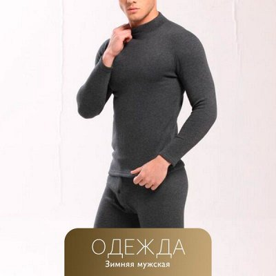 Одежда Для Всей Семьи! 🔴 Широкий выбор по низким ценам! 🔴 — Зимняя мужская одежда — Джинсы