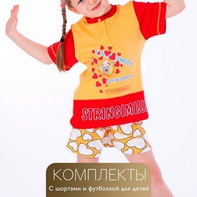 Одежда Для Всей Семьи! 🔴 Пляжная одежда и аксессуары! 🔴 — Детские комплекты с шортами и футболкой — Для детей