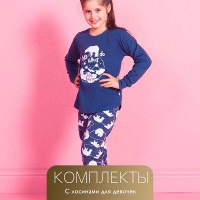 Одежда Для Всей Семьи! 🔴 Широкий выбор по низким ценам! 🔴 — Комплекты с лосинами для девочек — Для детей