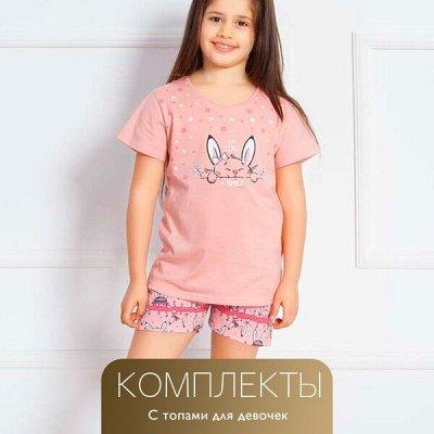 Одежда Для Всей Семьи! 🔴 Пляжная одежда и аксессуары! 🔴 — Комплекты с топами для девочек — Для детей