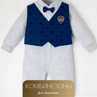 Одежда Для Всей Семьи! 🔴 Пляжная одежда и аксессуары! 🔴 — Комбинезоны для мальчиков — Для детей
