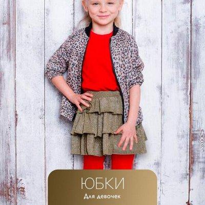Одежда Для Всей Семьи! 🔴 Пляжная одежда и аксессуары! 🔴 — Юбки для девочек — Для детей