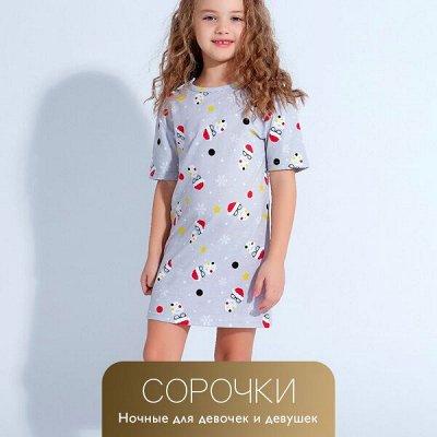 Одежда Для Всей Семьи! 🔴 Пляжная одежда и аксессуары! 🔴 — Ночные сорочки и рубашки для девочек и девушек — Для детей