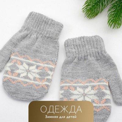 Одежда Для Всей Семьи! 🔴 Пляжная одежда и аксессуары! 🔴 — Детская зимняя одежда — Для детей