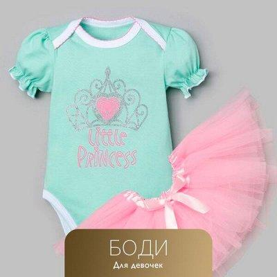 Одежда Для Всей Семьи! 🔴 Пляжная одежда и аксессуары! 🔴 — Стильные боди для девочек — Для детей