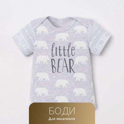 Одежда Для Всей Семьи! 🔴 Пляжная одежда и аксессуары! 🔴 — Стильные боди для мальчиков — Для детей