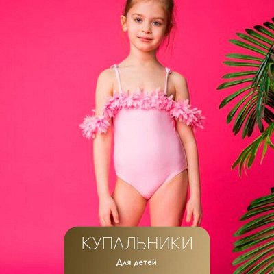 Одежда Для Всей Семьи! 🔴 Широкий выбор по низким ценам! 🔴 — Плавки и купальники для детей — Для детей