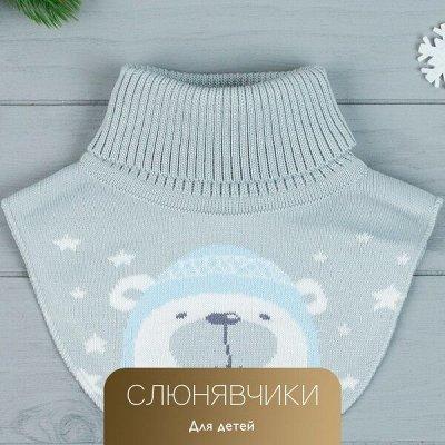 Одежда Для Всей Семьи! 🔴 Пляжная одежда и аксессуары! 🔴 — Слюнявчики и манишки — Для детей