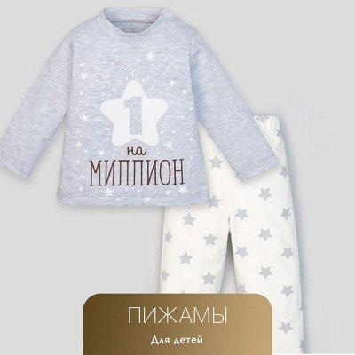 Одежда Для Всей Семьи! 🔴 Пляжная одежда и аксессуары! 🔴 — Детские пижамы — Для детей