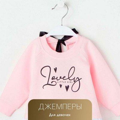 Одежда Для Всей Семьи! 🔴 Пляжная одежда и аксессуары! 🔴 — Джемперы для девочек — Для детей