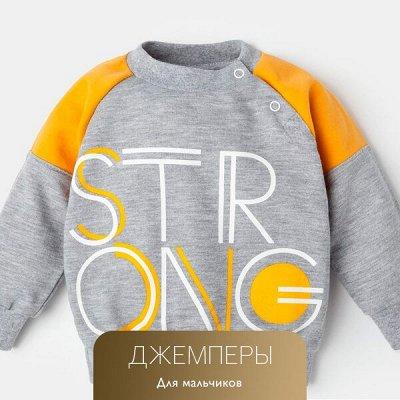 Одежда Для Всей Семьи! 🔴 Пляжная одежда и аксессуары! 🔴 — Джемперы для мальчиков — Для детей