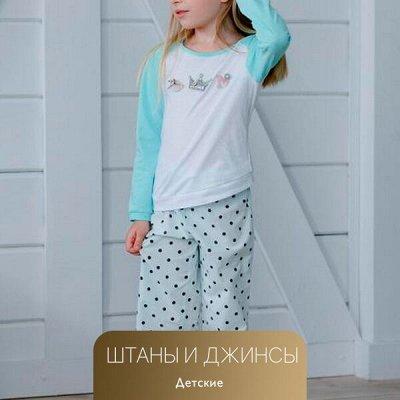 Одежда Для Всей Семьи! 🔴 Пляжная одежда и аксессуары! 🔴 — Детские штаны, брюки и джинсы — Для детей
