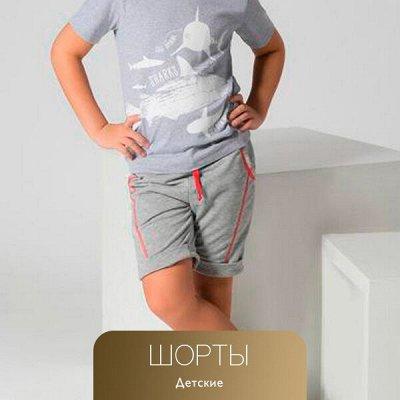 Одежда Для Всей Семьи! 🔴 Пляжная одежда и аксессуары! 🔴 — Детские шорты — Для детей