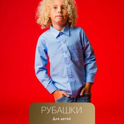 Одежда Для Всей Семьи! 🔴 Широкий выбор по низким ценам! 🔴 — Рубашки и фуфайки для детей — Для детей